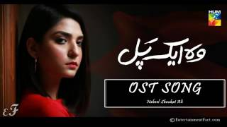 download lagu Woh Aik Pal Full Ost Hum Tv 1 gratis