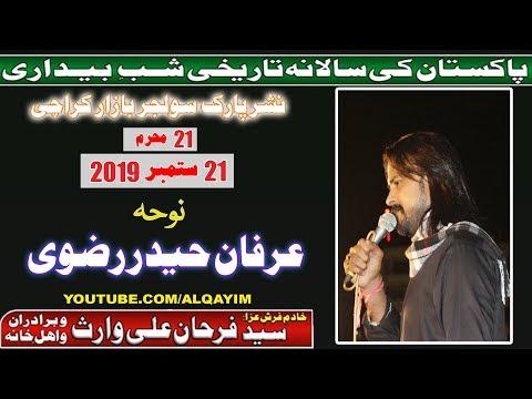 Live - Noha | Irfan Haider | Salana Shabedari - 21st Muharram 1441/2019 - Nishtar Park - Karachi
