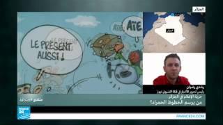 حرية الاعلام في الجزائر - من يرسم الخطوط الحمراء ؟ ج2