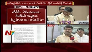 TDP MLC Beeda Ravichandra Face To Face Over Amit Shah Letter