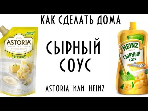 Как приготовить сырный соус - видео