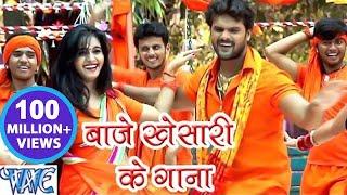 बाजे खेसारी के गाना - Bhole Bhole Boli - Khesari Lal - Bhojpuri Kanwar Songs 2016 new