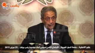 يقين | كلمة عمرو موسي في الاجتماع الثامن لمجلس أمناء مؤسسة ياسر عرفات  بجامعة الدول العربية