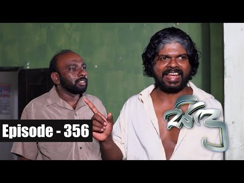 Sidu | Episode 356  18th  December 2017
