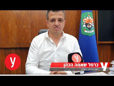 """ראש עיריית רמת גן: שאמה-הכהן: """"הדרת נשים - קו אדום"""""""