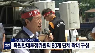 투/정선알파인스키장 투쟁위 80개 단체로 확대