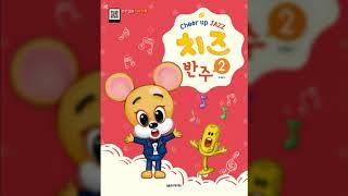 치즈(Cheer up Jazz) 반주 2권 p62 코드반주 도토리