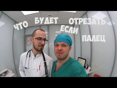 Ненормальный доктор Жестоков #1   Что будет если отрезать палец