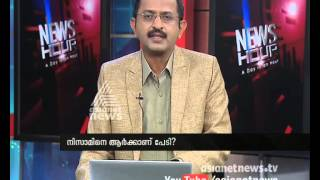 Nisam highly  influence in politics, court denies bail : Asianet News Hour 18th Feb 2015