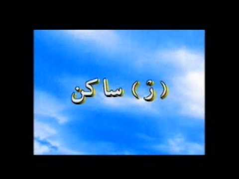 Learn Quran Easy Lession 14