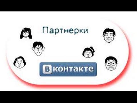 Таргетинговая реклама ВКонтакте для продвижения партнерок
