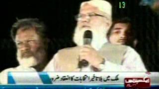 Jamaat-e-Islami Karwan e Islami Inqalab Xpress News 9pm 24-Jun-2012