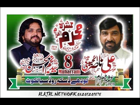 Live Ashra Muharram   08 Muharram 2019   Imam Bargah Jageer e Ali Akber as lodhay daska
