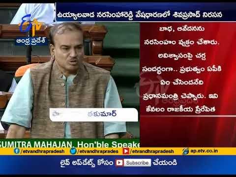 TDP Raises Andhra Pradesh Griveances in Lok Sabha