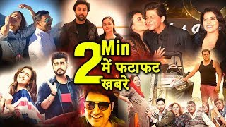 2 Minutes में जानिए Bollywood की फटाफट खबरें | Latest Updates | Upcoming News | Salman, Akshay