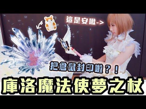 【庫洛魔法使透明卡篇】1:1超還原夢之杖!SECURE!| 安啾 (ゝ∀・) ♡