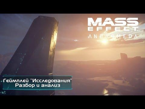 Mass Effect Andromeda - Геймплей Исследования [разбор и анализ]
