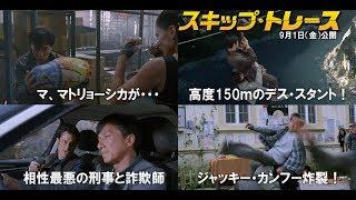 『スキップ・トレース』予告編