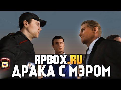 RPBOX - ГОПНИКИ ИЗБИЛИ МЭРА! (УГАР)