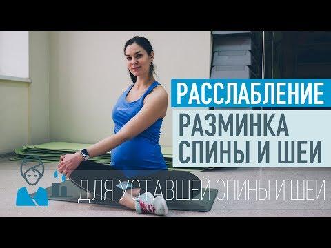 Упражнения для расслабления. Разминка для спины и шеи