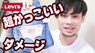 【購入品】王道デニムリーバイス501のスキニージーンズが超おしゃれ!