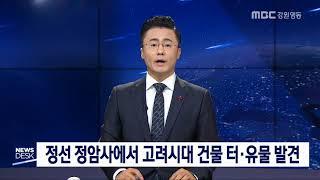 투/정선 정암사 고려시대 건물 터·유물 발견