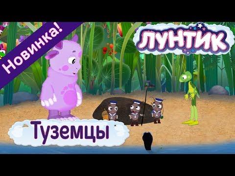 Лунтик 🌴  484 серия ☀ Туземцы 🌴 Новые серии