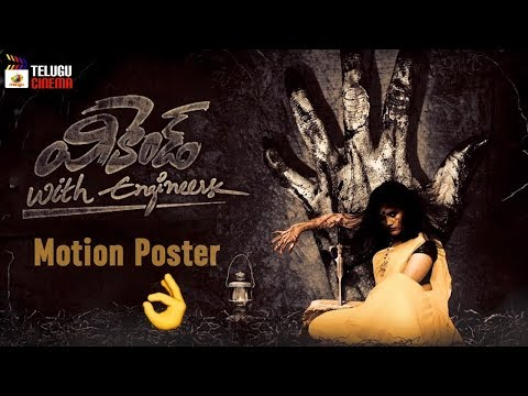 Weekend with Engineers Motion Poster | 2019 Latest Telugu Movie Teasers | Mango Telugu Cinema