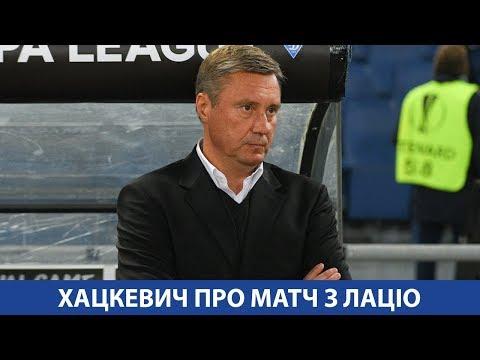 Олександр ХАЦКЕВИЧ: Відіграли лише перший тайм