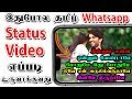 How To Create Whatsapp Status Video With Lyrics In Tamil | Tamil R Tech