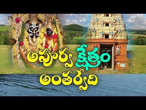 అపూర్వ క్షేత్రం అంతర్వేది | ABN Telugu
