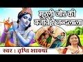 Super Hit Krishna Bhajan || Murli Jor Ki Bajai Re Nadlala || Tripti Shakya #Ambey Bhakti