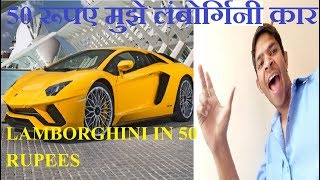 cheapest lamborghini | lamborghini in 50 rupees in indian traditional village fair