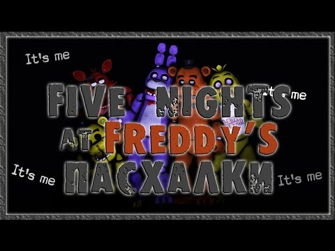 Пасхалки в игре Five Nights at Freddy's [Easter Eggs]