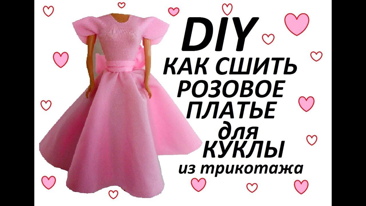 Как быстро и легко сшить платье для куклы