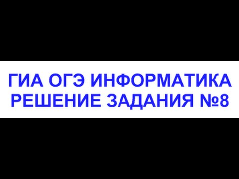 ГИА ОГЭ информатика - Решение задания номер 8
