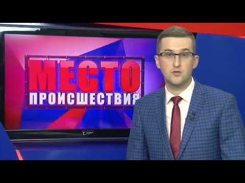 """""""Место происшествия"""" выпуск 01.09.2017"""