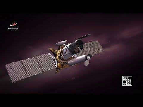 Космическая среда №203 от 19 сентября 2018