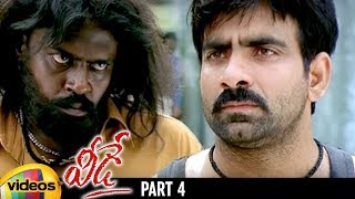 Veede Full Movie - Part 4/13 - Ravi Teja, Aarti Agarwal, Reema Sen