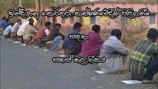 Indian IT song Sinhala version