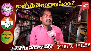 Public Talk On CM KCR | Munugode Constituency | Who Is Telangana Next CM? | TRS