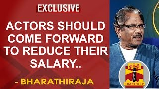 EXCLUSIVE : Actors should come forward to reduce their salary – Director Bharathiraja | Thanthi Tv
