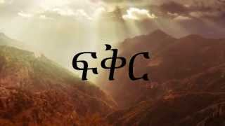 Download Fikir - Love is - ፍቅር 3Gp Mp4
