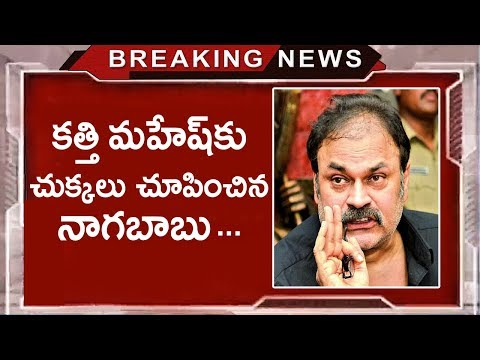 Naga babu Shocking Comments on Kathi Mahesh | Nagababu Vs Kathi Mahesh | Tollywood Latest News