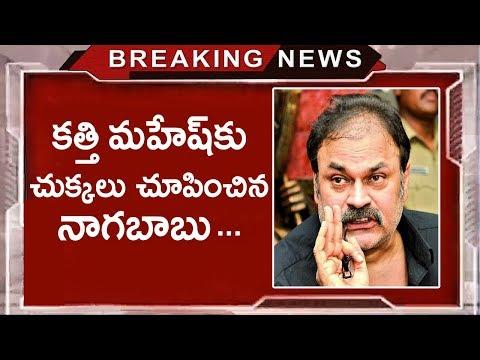 Naga babu Shocking Comments on Kathi Mahesh | Nagababu Vs Kathi Mahesh | Tollywood Latest News