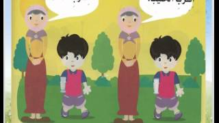 Pre primary level Lesson 7 الدرس السابع