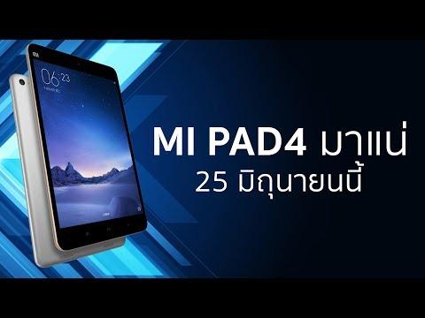 Xiaomi Mi Pad4 มาแน่ พร้อมเปิดตัว 25 มิถุนายนนี้ | Droidsans