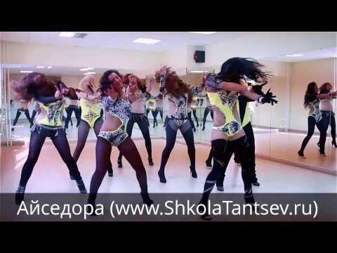 Go Go Dance 2014 - тацы Гоу Гоу в Пушкино, уроки в школе Айседора