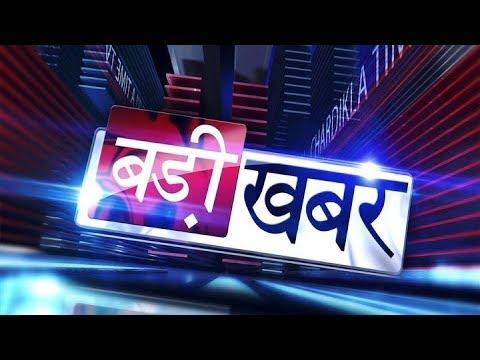 आज का ताज़ा समाचार | दिन भर की बड़ी ख़बरें | Today top 10 new | latest news in hindi. #1
