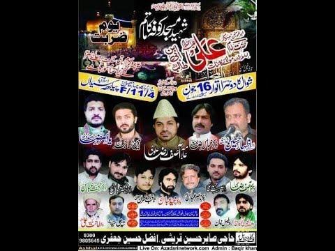 Live Majalis Aza 16 June Bheka Syedan F11 islamabad 2019